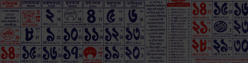 Bengali Calendar for tourists in West Bengal